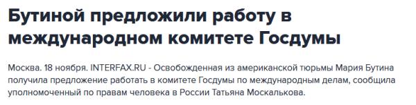 Screenshot_2019-11-18 Бутиной предложили работу в международном комитете Госдумы