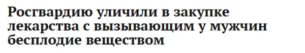 Screenshot_2019-12-06 Росгвардию уличили в закупке лекарства с вызывающим у мужчин бесплодие веществом