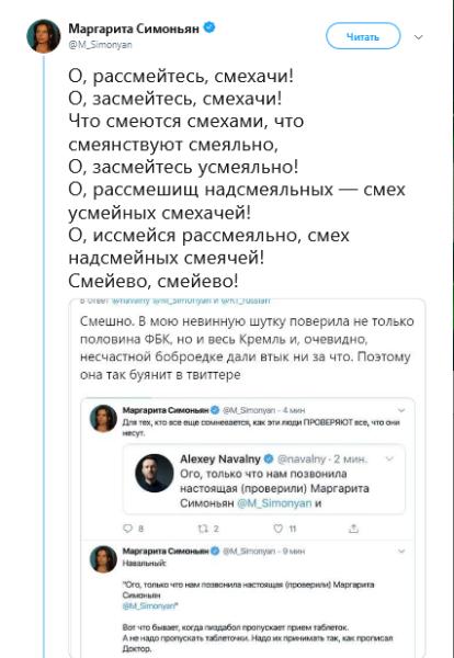Screenshot_2019-12-07 Маргарита Симоньян on Twitter