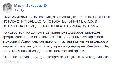 Screenshot_2019-12-21 Мария Захарова