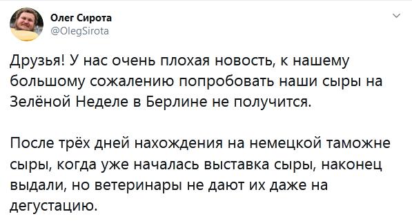 Screenshot_2020-01-18 Олег Сирота on Twitter Друзья У нас очень плохая новость, к нашему большому сожалению попробовать наш[...]