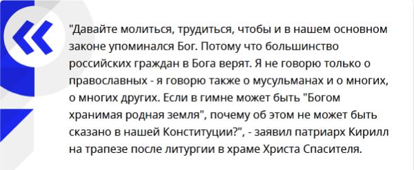 Screenshot_2020-02-01 Патриарх Кирилл предложил включить упоминание о Боге в Конституцию