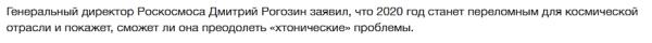 Screenshot_2020-02-06 Рогозин 2020 год станет переломным для космической отрасли в России