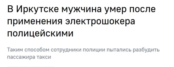 Screenshot_2020-02-27 В Иркутске мужчина умер после применения электрошокера полицейскими