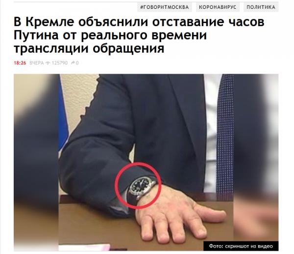 Screenshot_2020-04-03 В Кремле объяснили отставание часов Путина от реального времени трансляции обращения