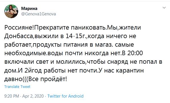 Screenshot_2020-04-04 Марина on Twitter Россияне Прекратите паниковать Мы,жители Донбасса,выжили в 14-15г ,когда ничего не [...]