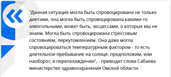 Screenshot_2020-09-04 Врач рассказал, что могло спровоцировать состояние Навального