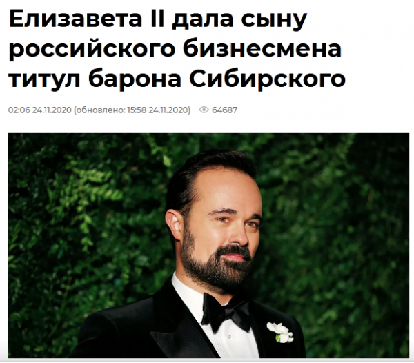 Screenshot_2020-11-24 Елизавета II дала сыну российского бизнесмена титул барона Сибирского