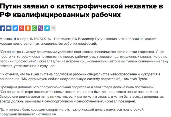 Screenshot-2018-1-11 Путин заявил о катастрофической нехватке в РФ квалифицированных рабочих
