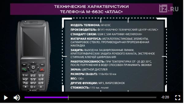 Screenshot-2018-2-22 Технические характеристики армейского телефона «Атлас»
