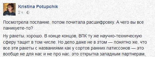 Screenshot-2018-3-1 Kristina Potupchik