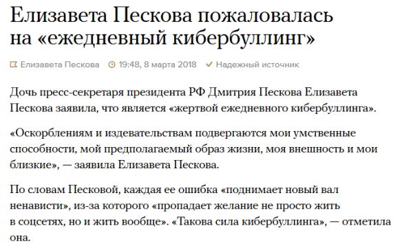 Screenshot-2018-3-8 Елизавета Пескова пожаловалась на «ежедневный кибербуллинг»