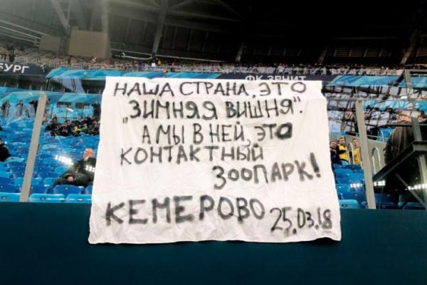 sluzhba-bezopasnosti-poprosila-fanatov-snjat-odin-iz-bannerov-pro-kemerovo_15221666172112752739