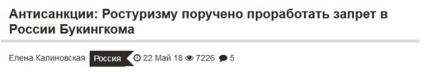 Screenshot-2018-5-23 Антисанкции Ростуризму поручено проработать запрет в России Букингкома