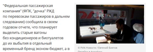 Screenshot_2018-08-01 Железнодорожный лоукостер эксперты и политики назвали плюсы и минусы