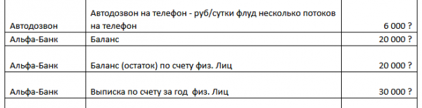 Screenshot_2018-08-16 Почта Mail Ru