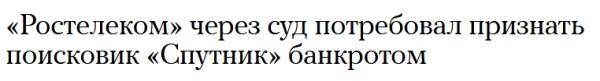 Screenshot_2018-08-20 «Ростелеком» через суд потребовал признать поисковик «Спутник» банкротом