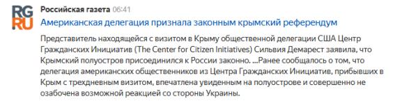 Screenshot_2018-09-07 Делегация из США признала референдум в Крыму законным (76) Яндекс Новости