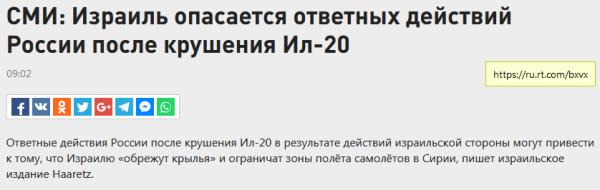 Screenshot_2018-09-23 СМИ Израиль опасается ответных действий России после крушения Ил-20