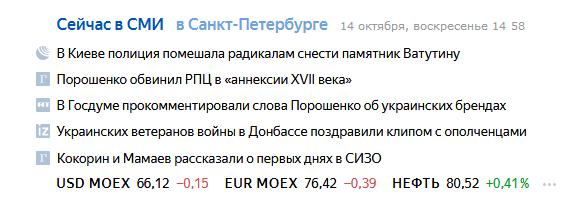 Screenshot_2018-10-14 Яндекс