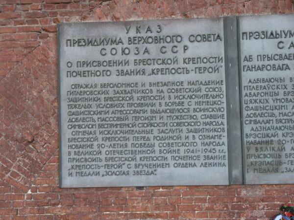 Брестская крепость - 3