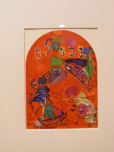 Выставка Шагала - 4