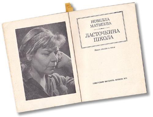 Новелла МАТВЕЕВА - Ласточкина школа (разворот) - 3