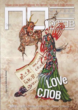 Журнал ПОэтов - LOVE СЛОВ - 1