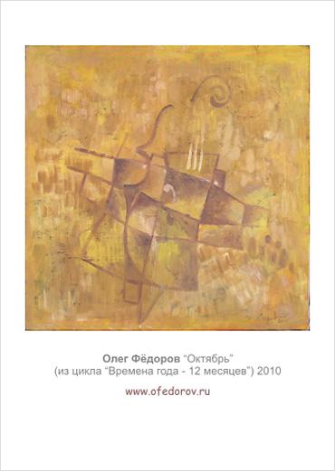 Олег Фёдоров - Октябрь (из цикла - 12 месяцев) . 2010