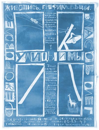 Улицы и мы. 1989 (плакат) - 6