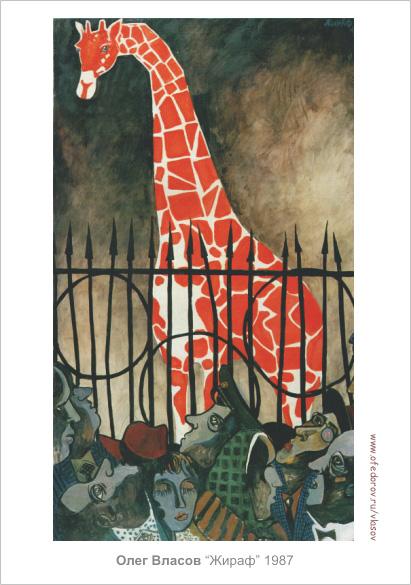 Олег ВЛАСОВ - Жираф. 1987