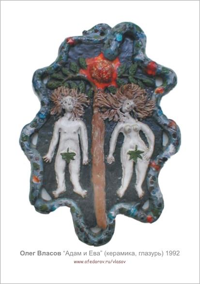 Олег ВЛАСОВ - Адам и Ева. 1992