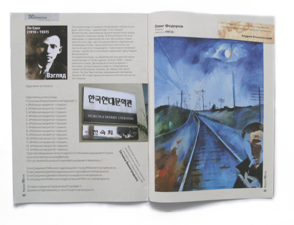 Журнал ПОэтов - 02