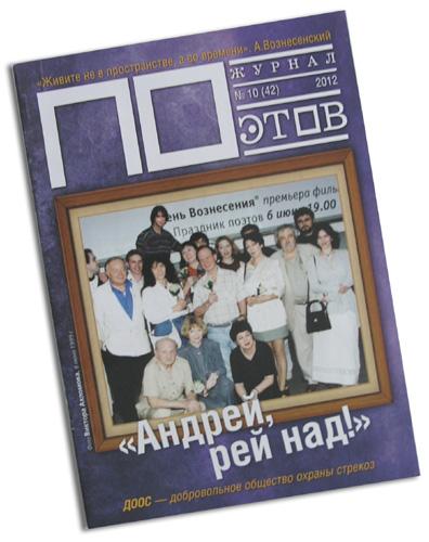 Журнал ПОэтов - 05-1