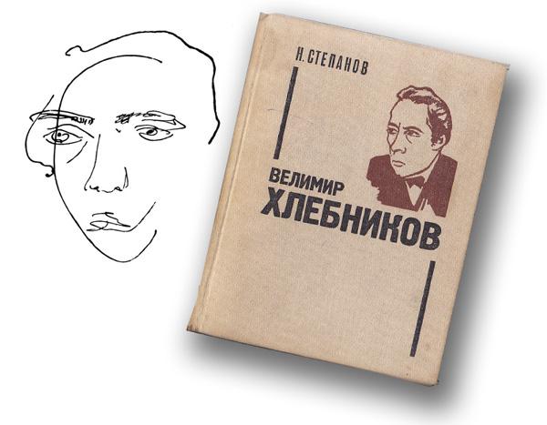 Велимир Хлебников - Коллаж