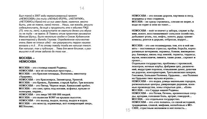 Олег Фёдоров - 48 оборотов - развороты - 18