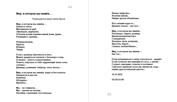 Олег Фёдоров - 48 оборотов - развороты - 123