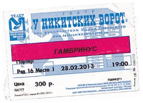 Театр у Никитских