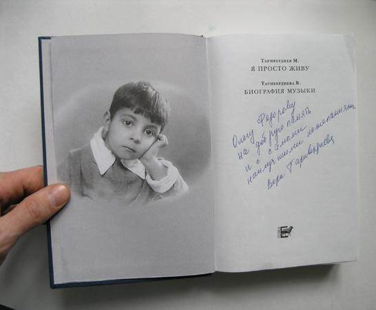 О.Фёдоров - О Микаэле Таривердиеве - 2