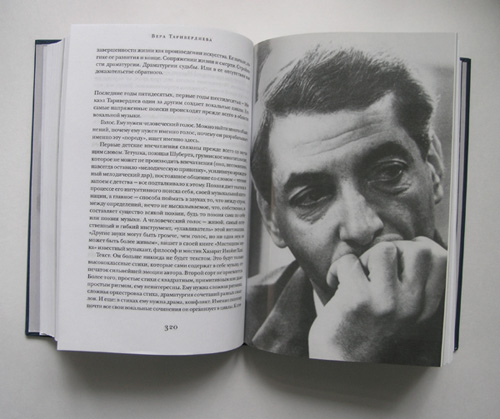 О.Фёдоров - О Микаэле Таривердиеве - 4-1