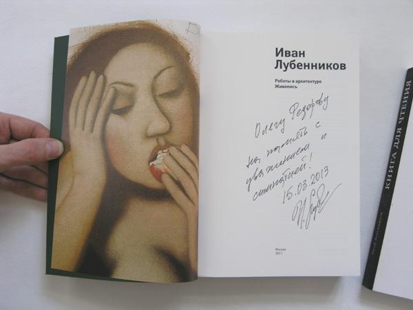 Иван Лубенников - Книжный разворот