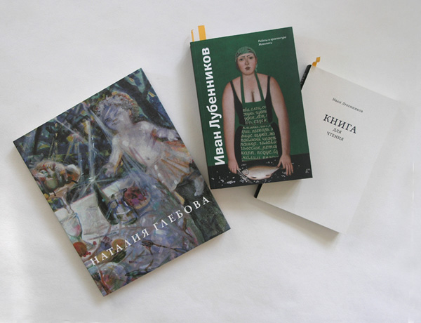 Иван + Наталья  (книги)