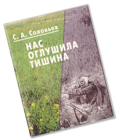 Cергей Соловьёв - Нас оглушила тишина - обложка -1