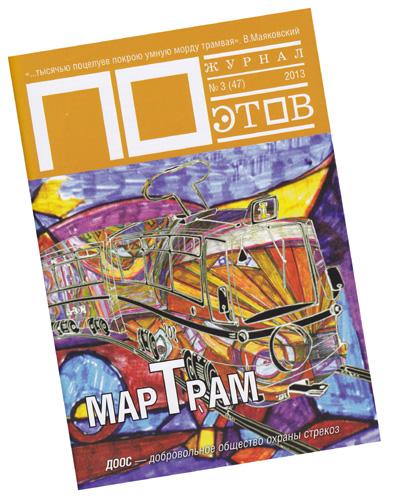 Журнал ПОэтов - МарТрам - 2-1