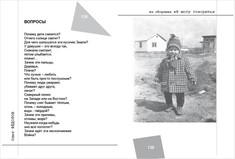 Олег Фёдоров - ПИАНИНО - Вопросы - 1
