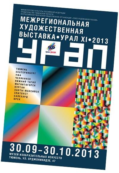 Выставка УРАЛ ХI (плакат) -02