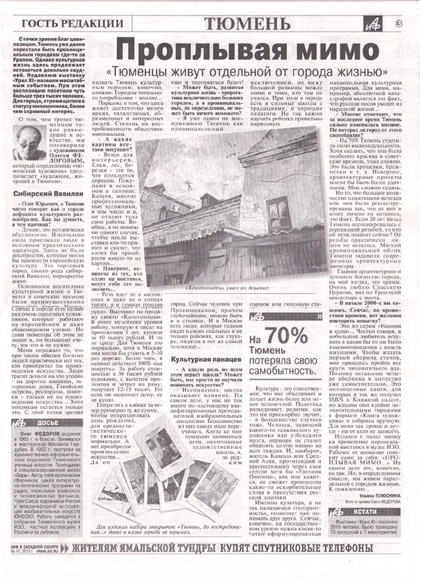 Интервью (АиФ - 20.11.2013) № 47