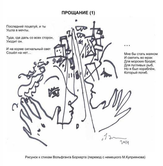 Олег Фёдоров - Расставание. (Рисунок к стихам Вольфганга Борхерта) 2014