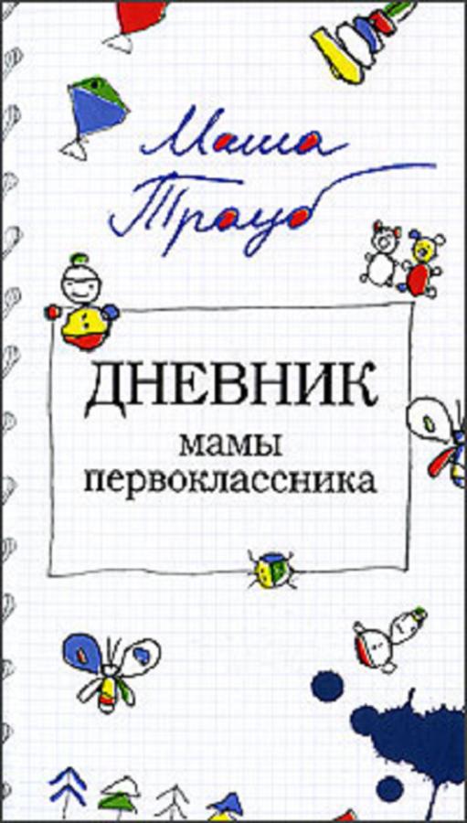 Дневник мамы первоклассника (2014) смотреть онлайн или скачать.