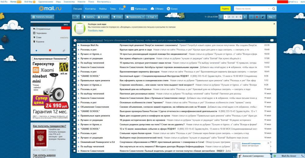 Задолбала Mail.Ru Group! А вас?